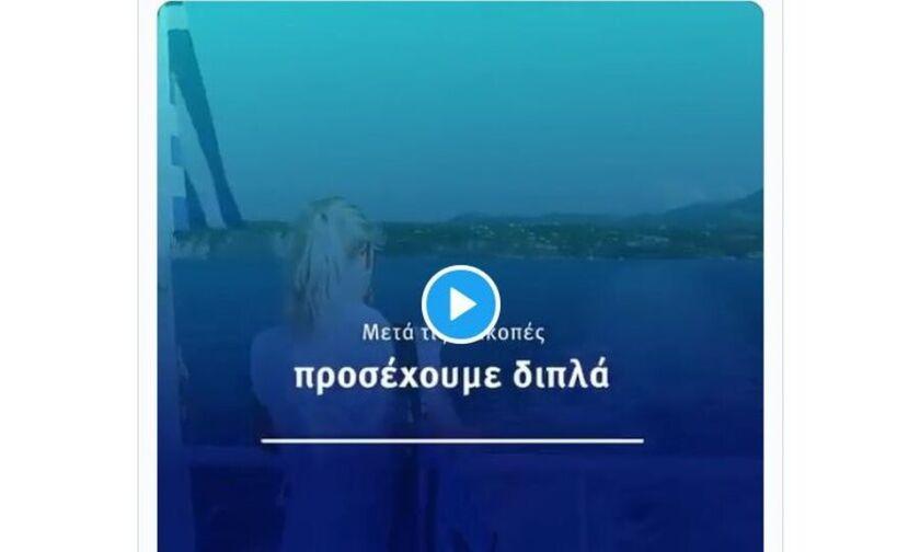 Κορονοϊός: «Μοιραζόμαστε αναμνήσεις, όχι τον ιό» - Το νέο σποτ της κυβέρνησης (vid)