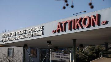 Αττικόν: Ασθενής μαχαίρωσε νοσηλεύτρια και αυτοκτόνησε