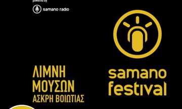 Samano Festival: Ακυρώθηκε λόγω του κορονοϊού
