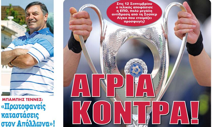 Εφημερίδες: Τα αθλητικά πρωτοσέλιδα της Τρίτης 1 Σεπτεμβρίου