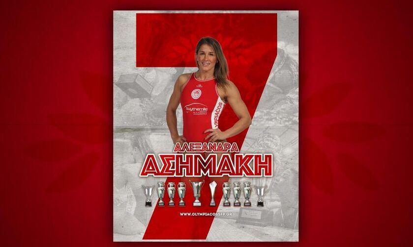 Ολυμπιακός: «Αλεξάνδρα σε ευχαριστούμε» (pic)