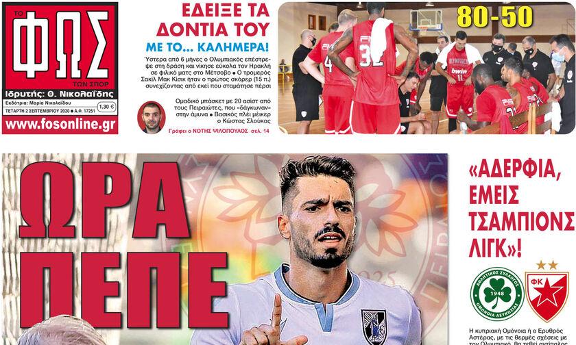 Εφημερίδες: Τα αθλητικά πρωτοσέλιδα της Τετάρτης 2 Σεπτεμβρίου