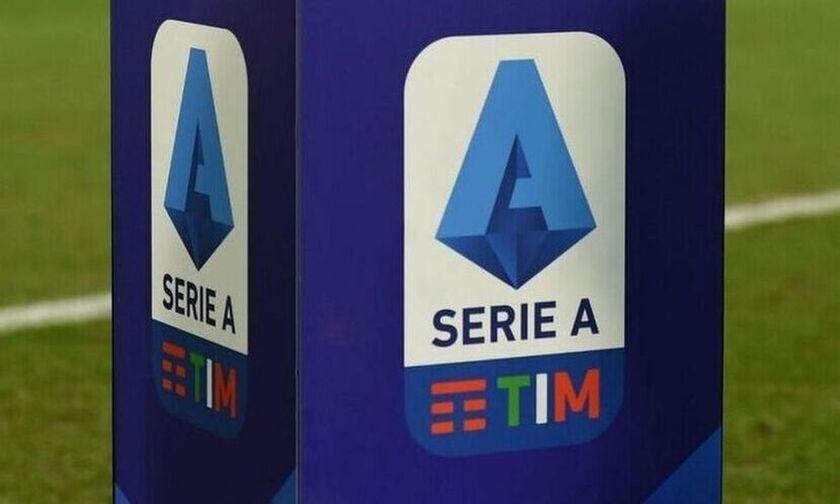 Serie A: Έναρξη στις 19 Σεπτεμβρίου – Ανακοινώθηκε το πρόγραμμα (pic)