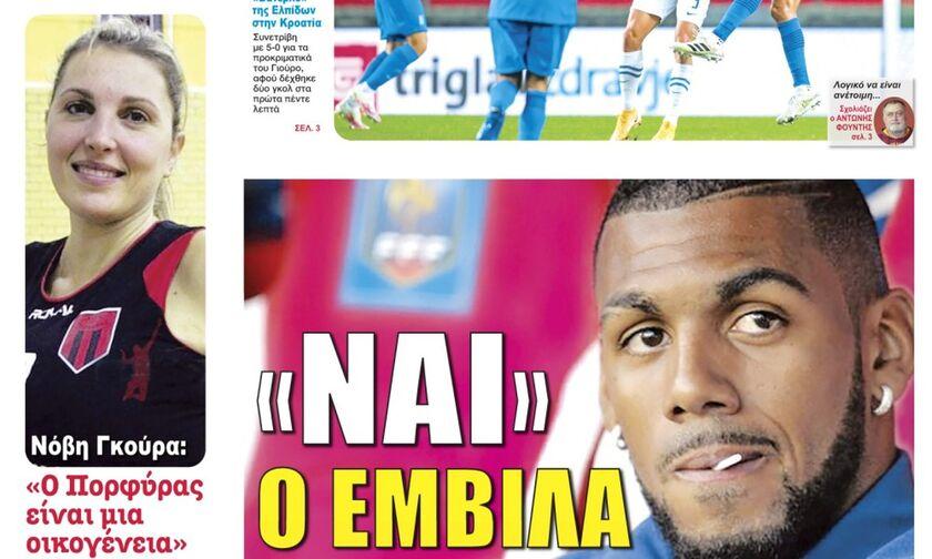 Εφημερίδες: Τα αθλητικά πρωτοσέλιδα της Παρασκευής 4 Σεπτεμβρίου