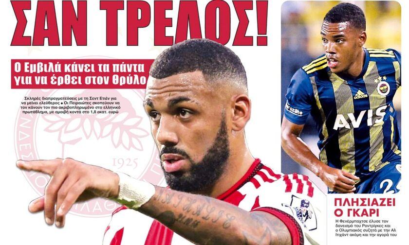 Εφημερίδες: Τα αθλητικά πρωτοσέλιδα του Σαββάτου 5 Σεπτεμβρίου