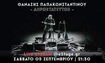 Θανάσης Παπακωνσταντίνου:  Έπεσε η πλατφόρμα στη διαδικτυακή συναυλία του! - Η «αντίδρασή» του