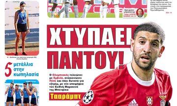 Εφημερίδες: Τα αθλητικά πρωτοσέλιδα της Δευτέρας 7 Σεπτεμβρίου