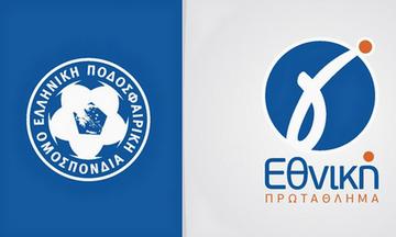 Νίκη Βόλου, Καβάλα: Εξώδικο στην ΕΠΟ, ζητάνε να μη διεξαχθεί η κλήρωση της Γ' Εθνικής