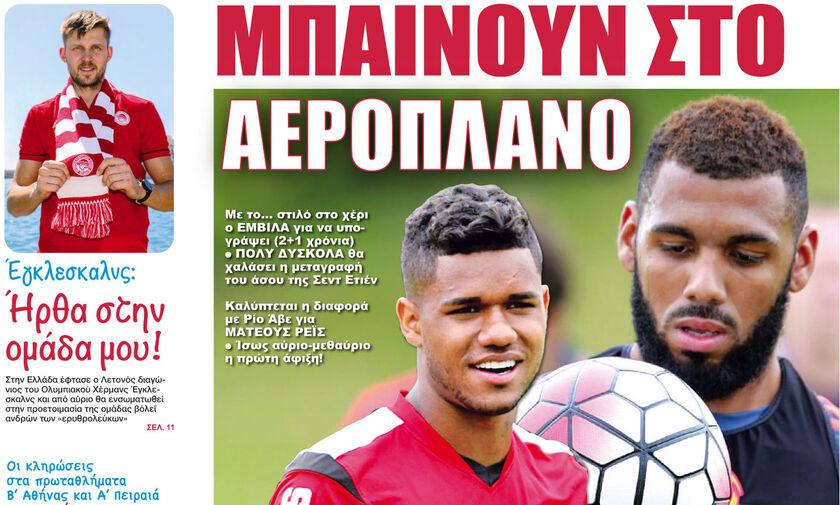 Εφημερίδες: Τα αθλητικά πρωτοσέλιδα της Τρίτης 8 Σεπτεμβρίου
