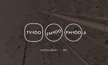 TV100 - FM100: Ξεκινά το νέο πρόγραμμα των Δημοτικών ΜΜΕ της Θεσσαλονίκης