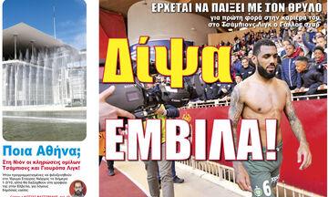 Εφημερίδες: Τα αθλητικά πρωτοσέλιδα της Πέμπτης 10 Σεπτεμβρίου