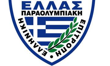 Η νέα σύνθεση της ΕΕ στην Ελληνική Παραολυμπιακή Επιτροπή