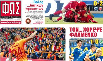 Εφημερίδες: Τα αθλητικά πρωτοσέλιδα της Δευτέρας 14 Σεπτεμβρίου