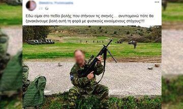Απολύθηκε Εθνοφύλακας που απειλούσε να πυροβολήσει πρόσφυγες