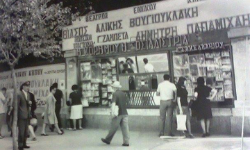 Μοσχολιού εναντίον Βουγιουκλάκη: Το... νιαούρισμα και «η κόρη μου η Σοσιαλίστρια!»