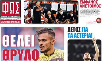 Εφημερίδες: Τα αθλητικά πρωτοσέλιδα της Τετάρτης 16 Σεπτεμβρίου