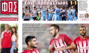 Εφημερίδες: Τα αθλητικά πρωτοσέλιδα του Σαββάτου 19 Σεπτεμβρίου