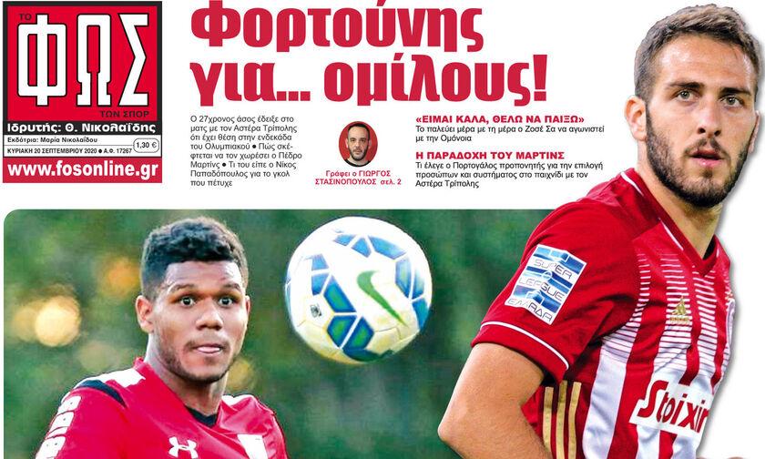 Εφημερίδες: Τα αθλητικά πρωτοσέλιδα της Κυριακής 20 Σεπτεμβρίου