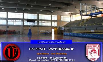 Live Streaming-Κύπελλο Ελλάδας: Παγκράτι-Ολυμπιακός Β΄ (17:00)