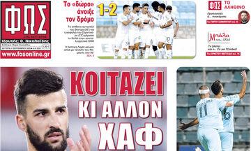 Εφημερίδες: Τα αθλητικά πρωτοσέλιδα της Δευτέρας 21 Σεπτεμβρίου