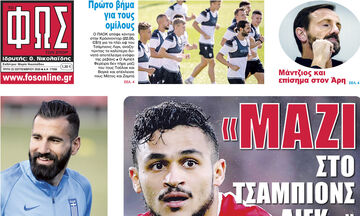 Εφημερίδες: Τα αθλητικά πρωτοσέλιδα της Τρίτης 22 Σεπτεμβρίου