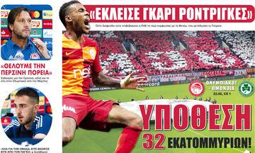 Εφημερίδες: Τα αθλητικά πρωτοσέλιδα της Τετάρτης 23 Σεπτεμβρίου