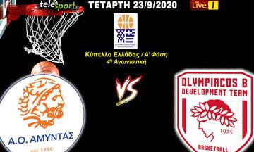 Live Streaming-Κύπελλο Ελλάδας: Αμύντας-Ολυμπιακός Β΄ (19:00)