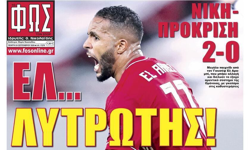 Εφημερίδες: Τα αθλητικά πρωτοσέλιδα της Πέμπτης 24 Σεπτεμβρίου