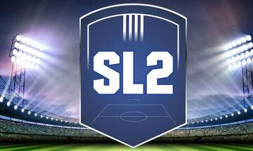 Η κλήρωση του πρωταθλήματος της Super League 2: Με Απόλλωνα Λάρισας η Ξάνθη στην πρεμιέρα