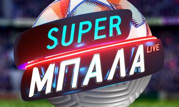 «Super Μπάλα Live» και αυτή την Κυριακή 27/9 στο Mega