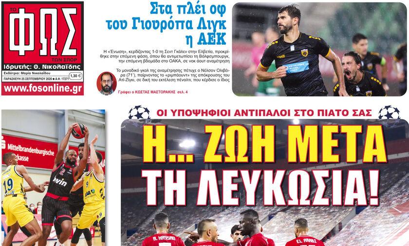 Εφημερίδες: Τα αθλητικά πρωτοσέλιδα της Παρασκευής 25 Σεπτεμβρίου