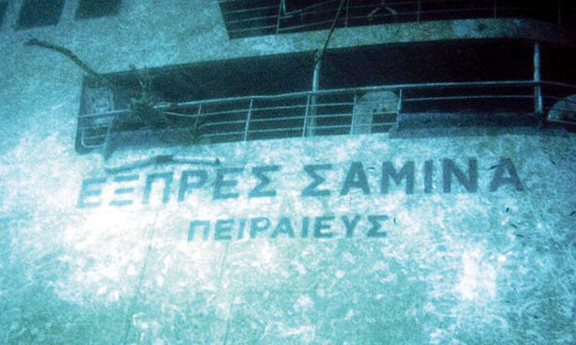 Είκοσι χρόνια από την τραγωδία του «Εξπρές Σάμινα»