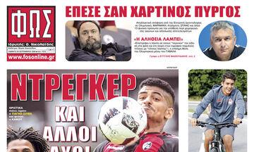Εφημερίδες: Τα αθλητικά πρωτοσέλιδα του Σαββάτου 26 Σεπτεμβρίου