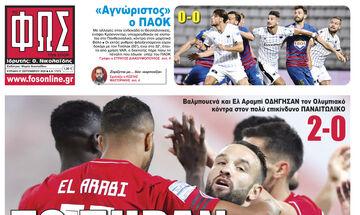 Εφημερίδες: Τα αθλητικά πρωτοσέλιδα της Κυριακής 27 Σεπτεμβρίου