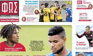 Εφημερίδες: Τα αθλητικά πρωτοσέλιδα της Δευτέρας 28 Σεπτεμβρίου