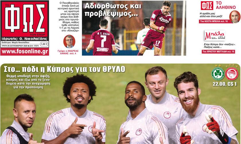 Εφημερίδες: Τα αθλητικά πρωτοσέλιδα της Τρίτης 29 Σεπτεμβρίου