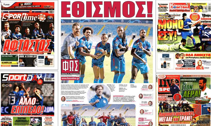 Εφημερίδες: Τα αθλητικά πρωτοσέλιδα της Τετάρτης 30 Σεπτεμβρίου