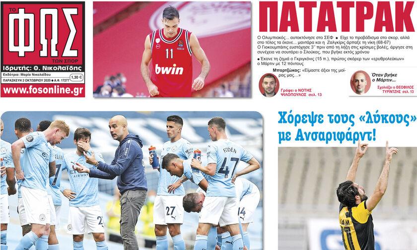 Εφημερίδες: Τα αθλητικά πρωτοσέλιδα της Παρασκευής 2 Οκτωβρίου