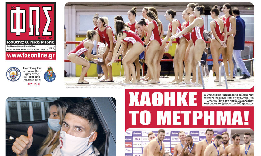Εφημερίδες: Τα αθλητικά πρωτοσέλιδα της Κυριακής 4 Οκτωβρίου