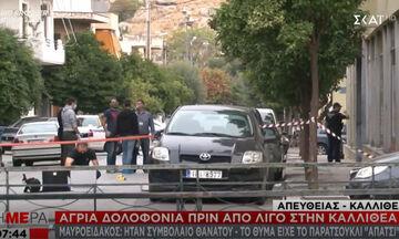 Άγνωστοι πυροβόλησαν και σκότωσαν τον «Απάτσι» στην Καλλιθέα (vid)