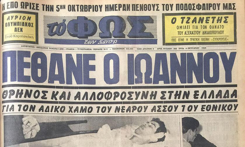 Ο σοκαριστικός θάνατος του 20χρονου Θοδωρή Ιωάννου