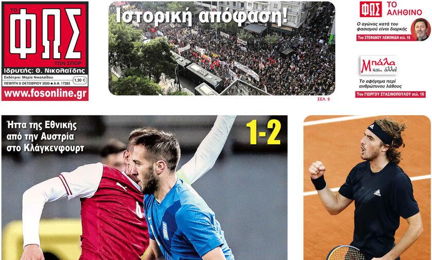 Εφημερίδες: Τα αθλητικά πρωτοσέλιδα της Πέμπτης 8 Οκτωβρίου