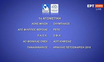 Κλήρωση Volley League: Πότε παίζουν μεταξύ τους Ολυμπιακός, ΠΑΟΚ, Φοίνικας-Όλο το πρόγραμμα