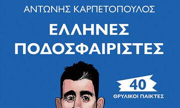 «Σαράντα Θρυλικοί Έλληνες Ποδοσφαιριστές» το νέο βιβλίο για παιδιά του Αντώνη Καρπετόπουλου