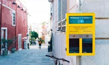 Επεκτείνεται τo «Γόπα project» στις περιοχές της Αθήνας!