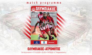 Το Match Programme του αγώνα Ολυμπιακός - Ατρόμητος