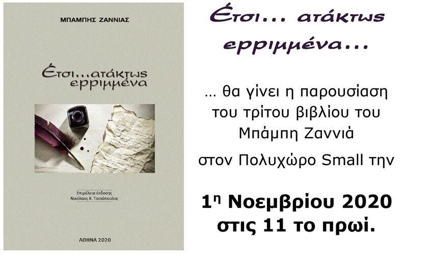 Το τρίτο βιβλίο του Μπάμπη Ζαννιά: «Έτσι… ατάκτως ερριμμένα»