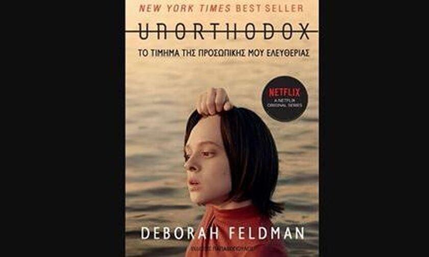 UNORTHODOX: Το τίμημα της προσωπικής μου ελευθερίας
