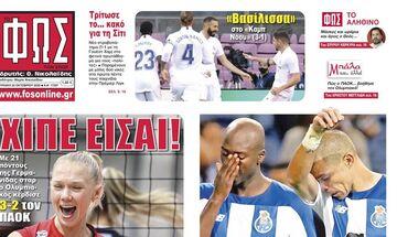 Εφημερίδες: Τα αθλητικά πρωτοσέλιδα της Κυριακής 25 Οκτωβρίου