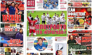 Εφημερίδες: Τα αθλητικά πρωτοσέλιδα της Τρίτης 27 Οκτωβρίου
